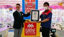 世界第一!抓娃娃機紀錄認證 日本遊樂場店內多達454台