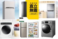 年終汰舊換機潮!洗衣機、冰箱買氣衝高 熱銷機種Top5趁雙12購入省最大