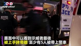 美國大選多處爆示威 紐約警逮捕至少50人
