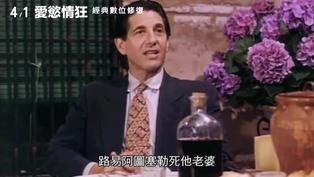 愛慾情狂 經典數位修復 - 中文預告