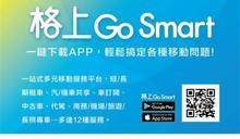 布局5G時代 格上租車煥新服務Go Smart