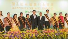 第一屆幸福農村金推獎 表揚卓越農業推廣