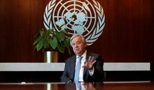 古特雷斯:疫情是全面危機 疫後全球治理理念應拓寬