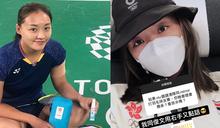 【東京奧運】有粉絲提議同MIRROR打羽毛球友賽 謝影雪:我同俊文用右手又點話