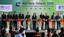 總統出席2020亞洲生技大會開幕剪綵 (圖)