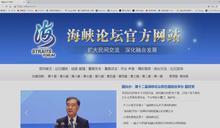 海峽論壇中方大玩統戰 台灣多團體「被主辦」
