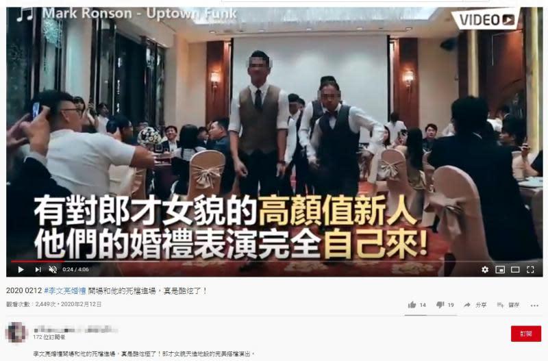 【錯誤】網傳影片搭配文字宣稱「李文亮醫師婚禮」?