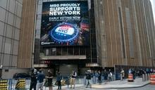 盼拜登「真的大贏」 紐約客踴躍提前投票