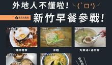 北部人也懂吃早餐 林智堅參戰「別說新竹是美食沙漠」