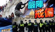 FBI警告有團體擬全國武裝抗議 華府增駐警衞軍