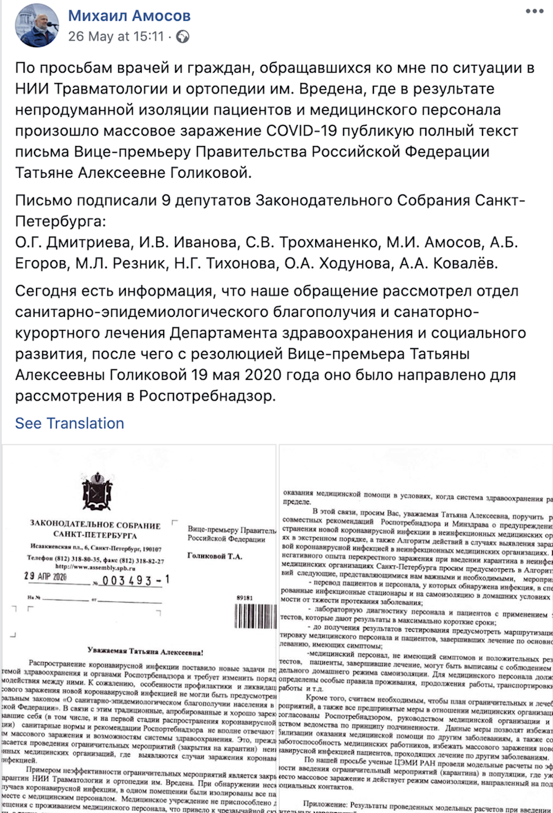 Open letter by Russian MPs on a Facebook post