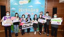 中臺灣七縣市觀光步道森遊會 直播公開抽獎