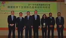 綠色商品顯學 政府力推企業取得環保標章