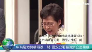 中共駐港機構再添一間 國安公署臨時辦公室開幕