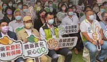 農藥實名制7/15試辦 陳吉仲:台灣農業重要里程碑