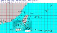 「閃電」7日可望遠離 嚴防環流甩雨