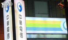 中華電信光世代斷網 10:05排除障礙.已修復