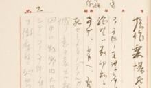 昭和天皇眼中的「大東亞戰爭」:裕仁口述回憶錄手抄本拍賣,日整形醫生重金購入轉贈皇室