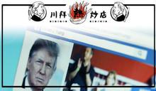 國總統大選》川普拜登「政商關係」全解讀:誰是幕後大金主?