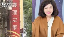 士林長照機構爆群聚感染 陳文茜揭「主因」:本來可避免