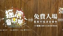 金曲獎最佳樂團麋先生 國慶連假嘉市搖滾開唱