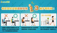 低頭族姿勢不良痠痛上身 物理治療師傳授3撇步可改善