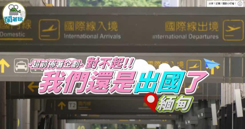 「我們還是出國了!」 浩角翔起旅遊節目去緬甸:別怕是安全的