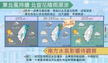 東北風持續影響 北、東半部陰雨濕涼