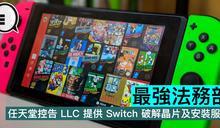 最強法務部,任天堂控告 LLC 提供 Switch 破解晶片及安裝服務