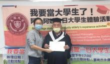 只要1天大學就畢業了 永康西灣社區銀髮圓夢