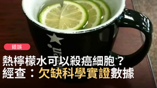 【錯誤】網傳「 熱檸檬水能救你一輩子!熱檸檬水可以殺癌細胞,冰凍檸檬水跟檸檬萃取物沒用」?