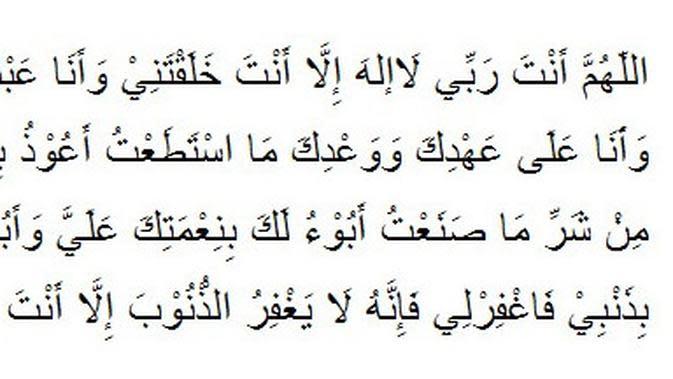 Sayyidul Istigfar dijuluki rajanya istigfar.
