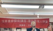 台灣水墨畫的回顧與前瞻 藝術家沈禎精彩演講
