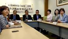 口袋國會公佈優良立委名單 國民黨楊瓊瓔獨得5A殊榮