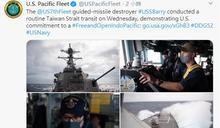 快新聞/美海軍證實 飛彈驅逐艦14日通過台灣海峽