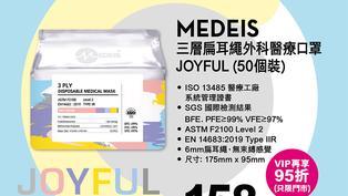 【莎莎】發售百搭色系MEDEIS三層扁耳繩外科醫療口罩(14/08起至售完止)
