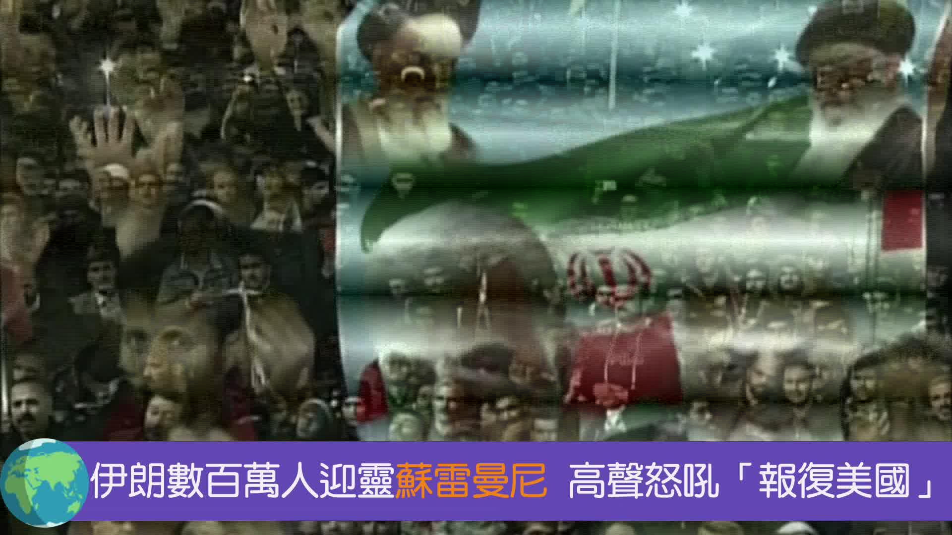 伊朗數百萬人迎靈蘇雷曼尼 高聲怒吼「報復美國」