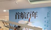 紀念「台灣第一飛行家」──謝文達 適逢首航百年舉行特展
