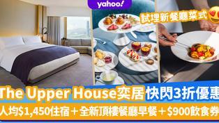 酒店優惠2021|The Upper House奕居優惠!人均$1450豪華住宿+全新頂樓餐廳早餐+$900餐飲券