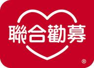 中華社會福利聯合勸募協會