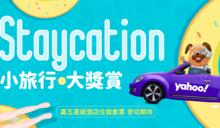 【小旅行大獎賞】送5星級酒店Staycation 獎品總值超過12萬