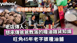 【賀年食品】45年老字號糧油舖 老店傳人:想承傳爸爸教落的糧油雜貨知識