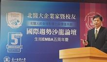 北醫大邀請校友藝群集團王正坤總裁 演講企業經營全球影響力