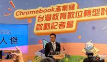 〈數位教育轉型〉聯發科Chromebook處理器將倍數成長 明年再推6奈米產品