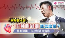 預防駭人的主動脈剝離該怎麼做?專家建議:先控制此疾病吧!