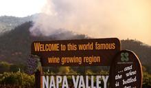 乾燥強風助長野火燎原 加州酒莊受損萬人疏散