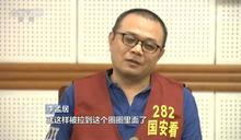 陸委會列7案例 民眾赴中國前注意了