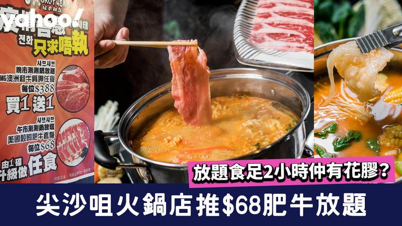 肺炎疫情下有火鍋餐廳推出平價火鍋放題,你會唔會去食呢?