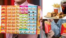 麥粉快收啊!麥當勞2020振興優惠券,光「買一送一」就有大薯、雞塊、冰炫風