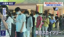 日本四連休人潮出籠 晴空塔半價優惠搶客